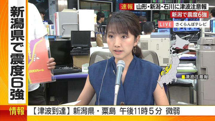 2019年06月18日三田友梨佳の画像09枚目
