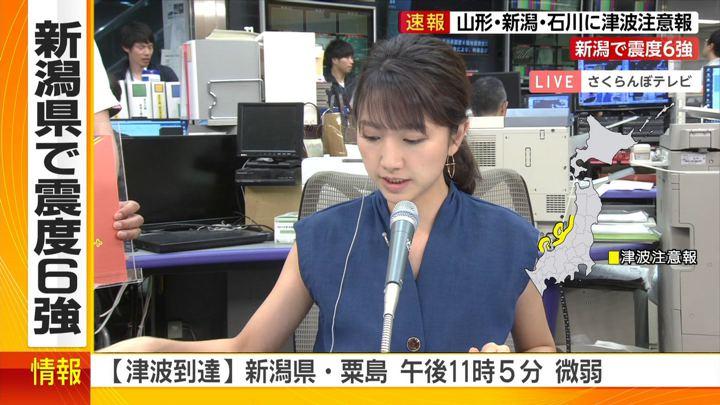 2019年06月18日三田友梨佳の画像10枚目