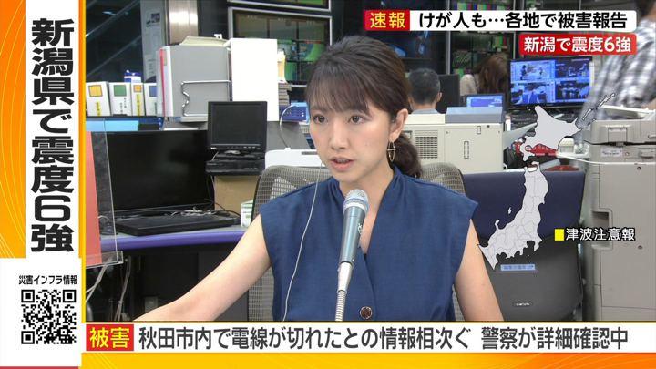 2019年06月18日三田友梨佳の画像21枚目