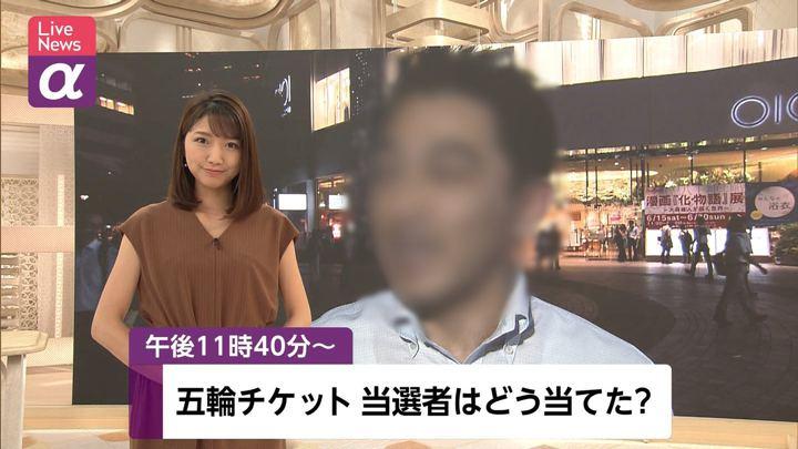 2019年06月20日三田友梨佳の画像01枚目