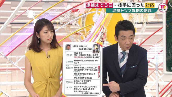 2019年06月23日三田友梨佳の画像08枚目