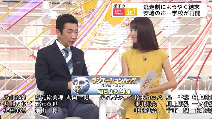 2019年06月23日三田友梨佳の画像23枚目