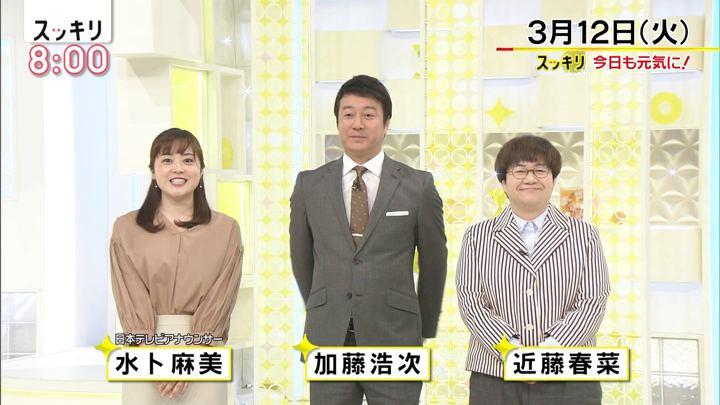 2019年03月12日水卜麻美の画像01枚目
