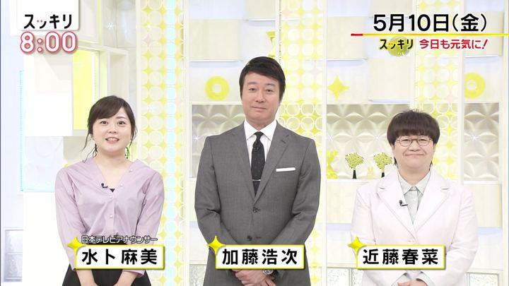 2019年05月10日水卜麻美の画像01枚目