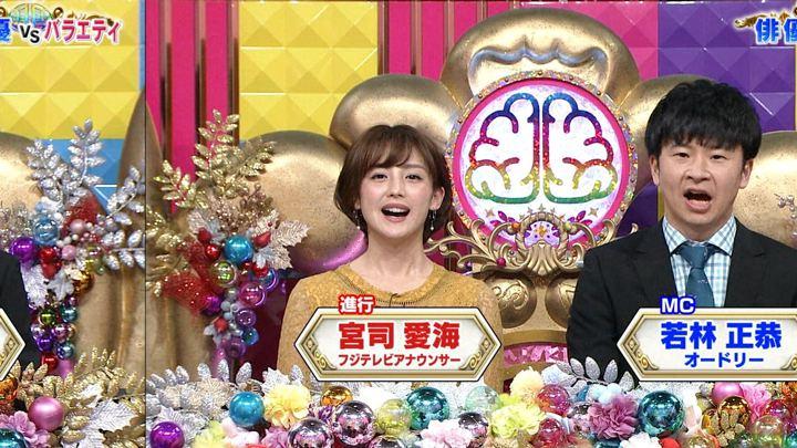 2019年03月05日宮司愛海の画像01枚目