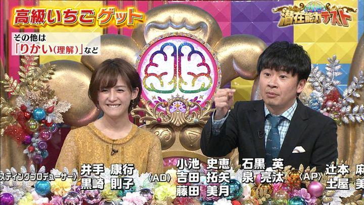 2019年03月05日宮司愛海の画像14枚目