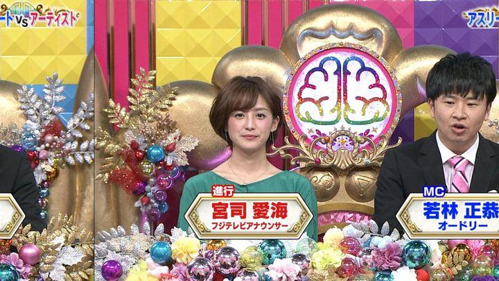 2019年03月12日宮司愛海の画像01枚目