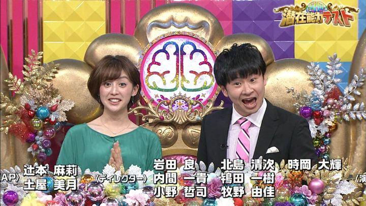 2019年03月12日宮司愛海の画像10枚目