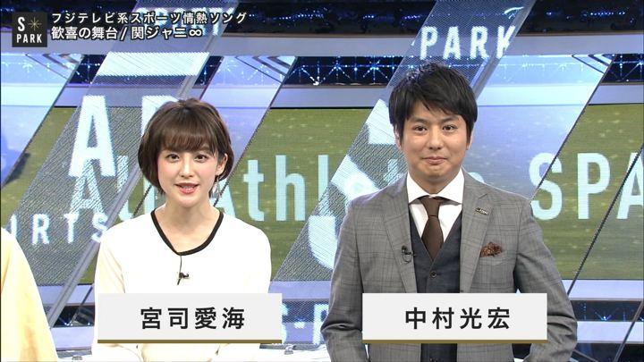 2019年03月16日宮司愛海の画像02枚目