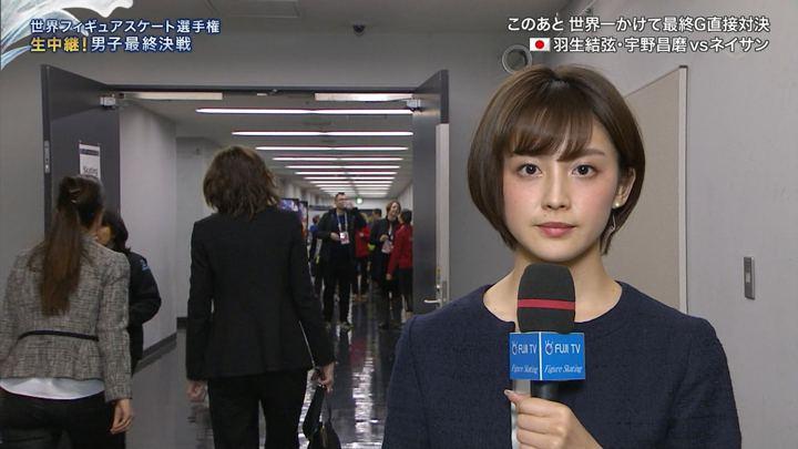 2019年03月23日宮司愛海の画像01枚目