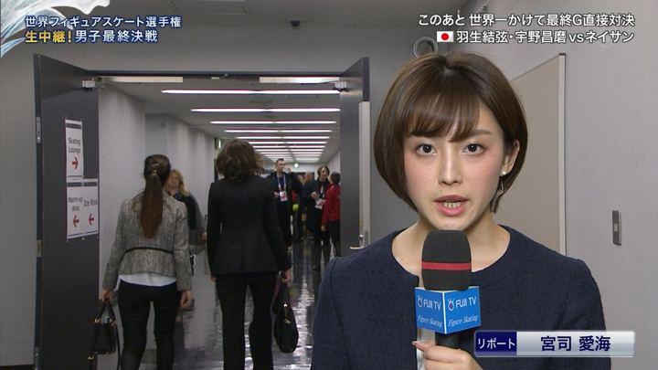 2019年03月23日宮司愛海の画像02枚目
