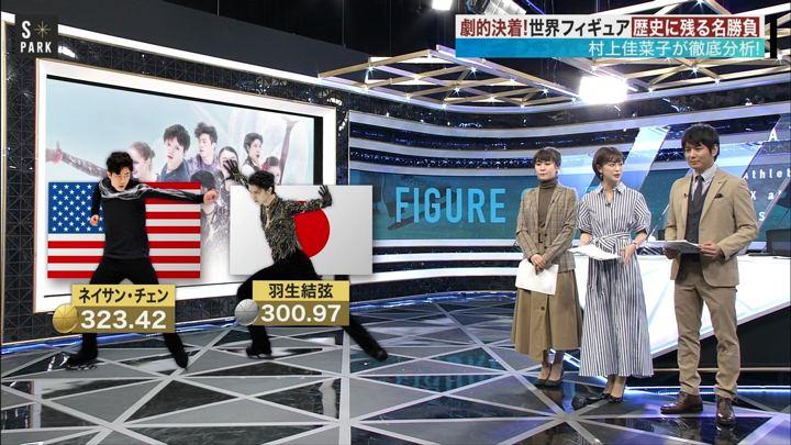 2019年03月23日宮司愛海の画像08枚目