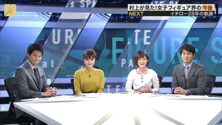 2019年03月24日宮司愛海の画像11枚目