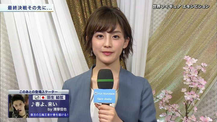 2019年03月24日宮司愛海の画像25枚目