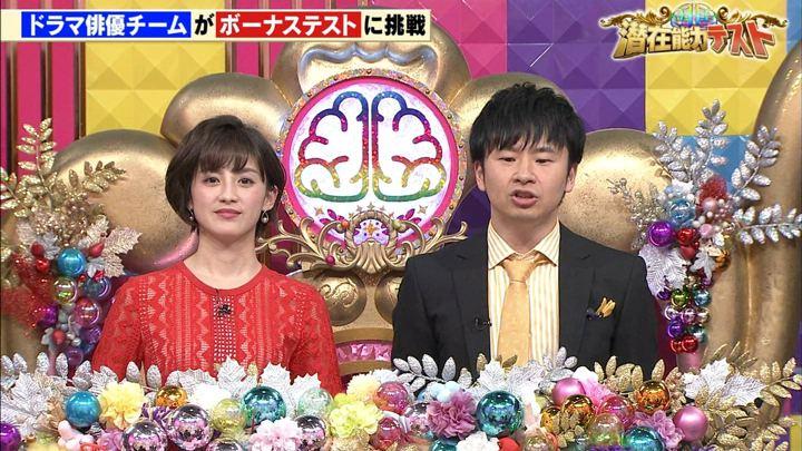 2019年04月02日宮司愛海の画像09枚目
