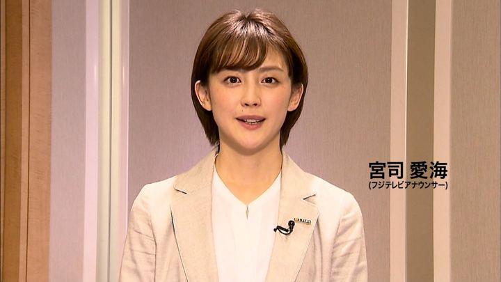 2019年04月06日宮司愛海の画像01枚目