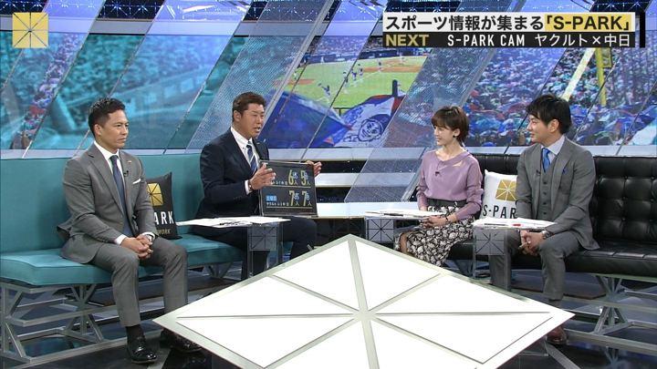 2019年04月07日宮司愛海の画像12枚目