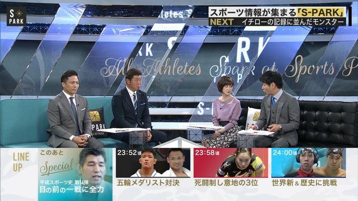 2019年04月07日宮司愛海の画像13枚目