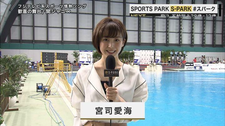 2019年04月20日宮司愛海の画像02枚目