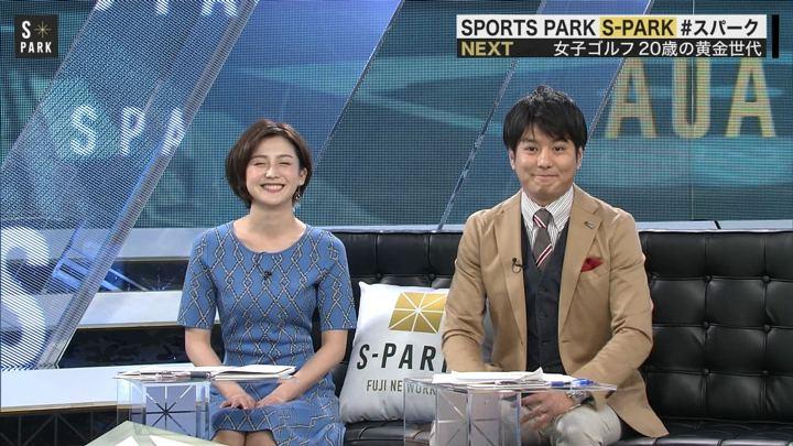 2019年04月20日宮司愛海の画像08枚目