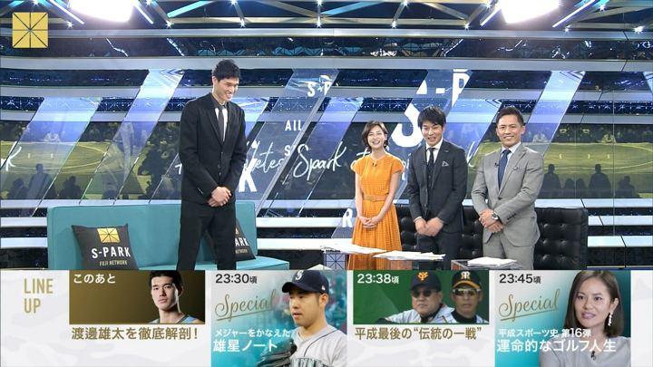 2019年04月21日宮司愛海の画像06枚目