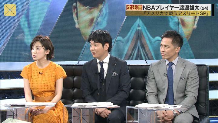 2019年04月21日宮司愛海の画像13枚目