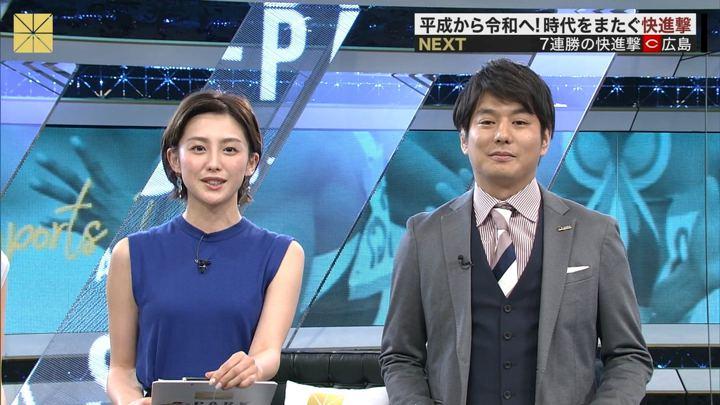 2019年04月27日宮司愛海の画像04枚目