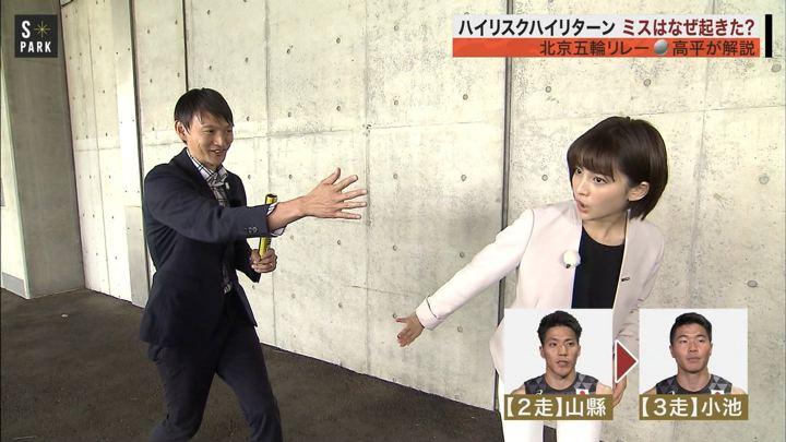 2019年05月12日宮司愛海の画像02枚目