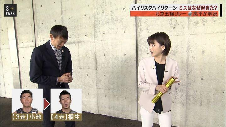 2019年05月12日宮司愛海の画像03枚目