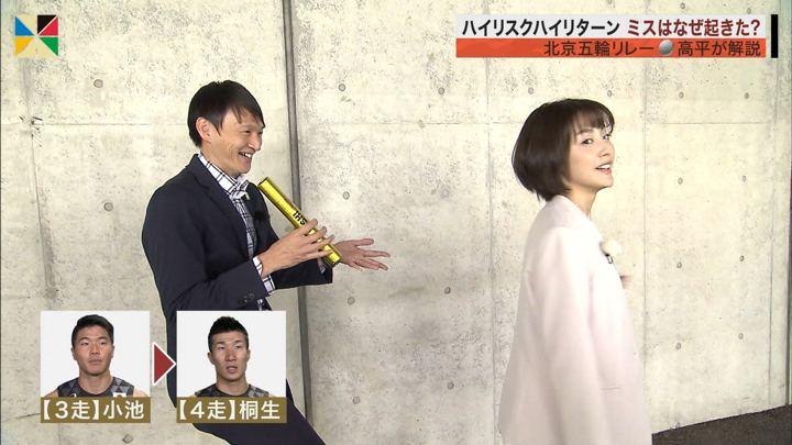 2019年05月12日宮司愛海の画像07枚目