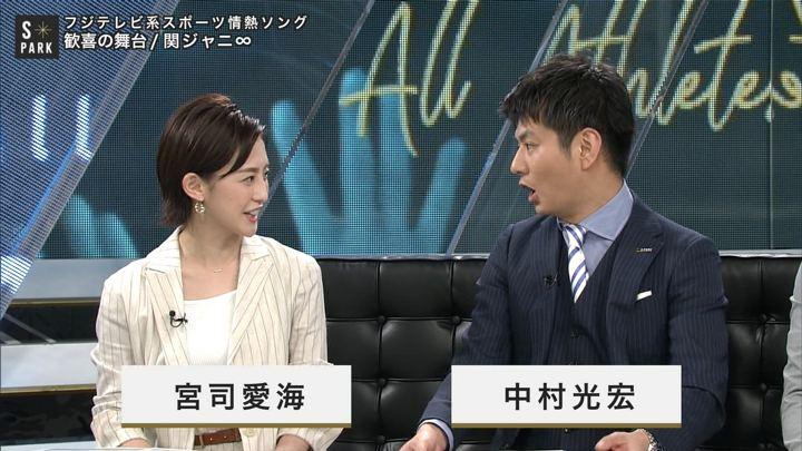 2019年05月12日宮司愛海の画像09枚目