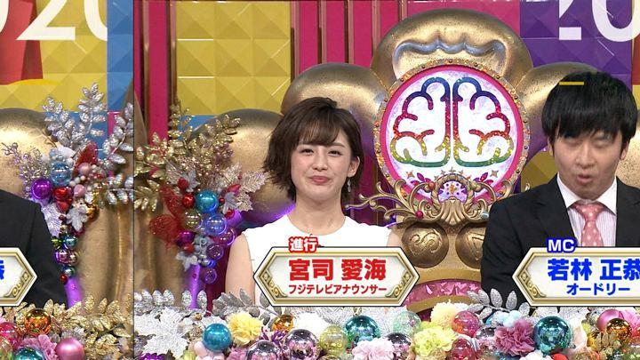 2019年05月28日宮司愛海の画像01枚目