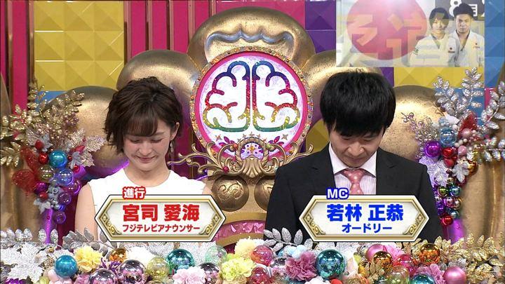 2019年05月28日宮司愛海の画像02枚目