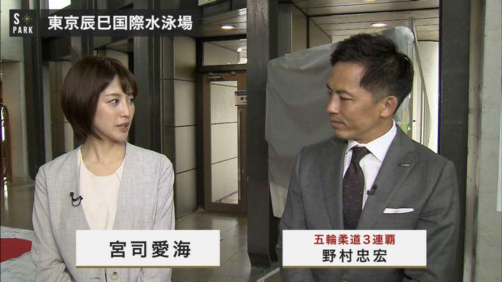 2019年06月02日宮司愛海の画像02枚目