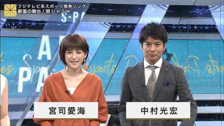 2019年06月08日宮司愛海の画像02枚目