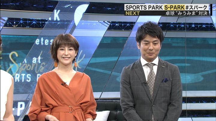 2019年06月08日宮司愛海の画像05枚目
