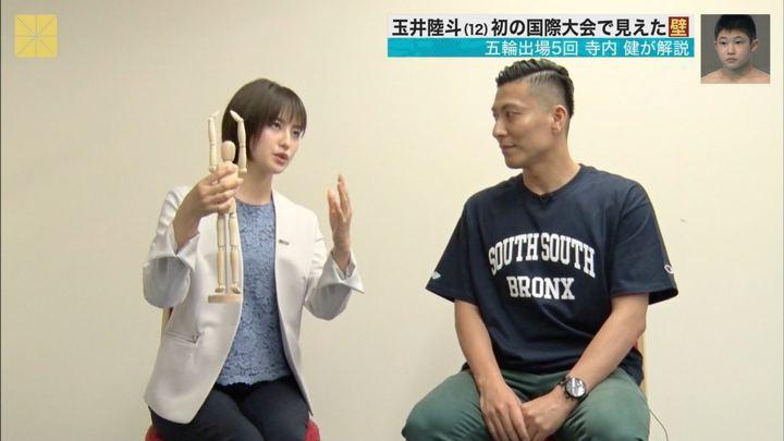 2019年06月09日宮司愛海の画像08枚目