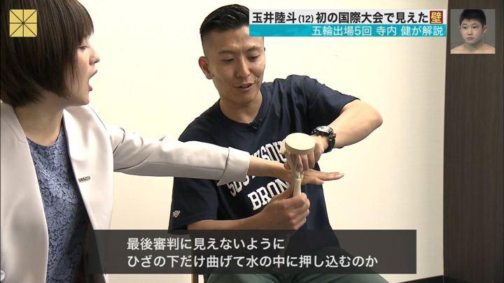 2019年06月09日宮司愛海の画像09枚目