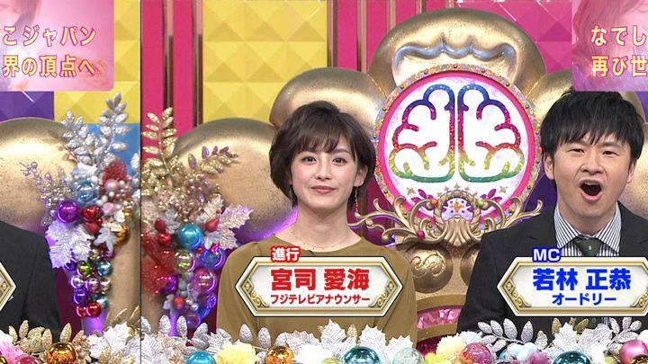 2019年06月11日宮司愛海の画像01枚目