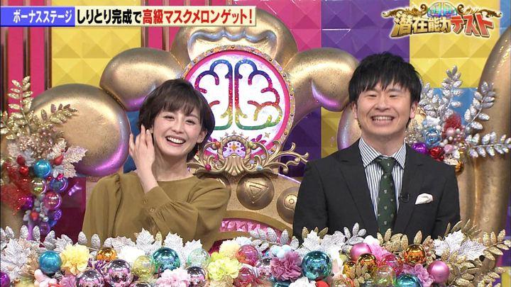 2019年06月11日宮司愛海の画像14枚目