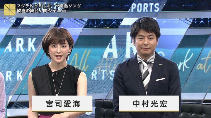 2019年06月15日宮司愛海の画像02枚目