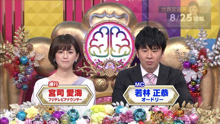 2019年06月18日宮司愛海の画像01枚目