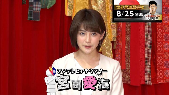 2019年06月21日宮司愛海の画像02枚目