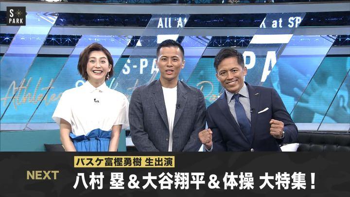 2019年06月23日宮司愛海の画像01枚目