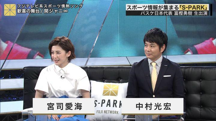 2019年06月23日宮司愛海の画像04枚目