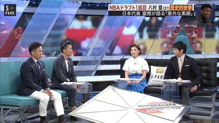 2019年06月23日宮司愛海の画像05枚目