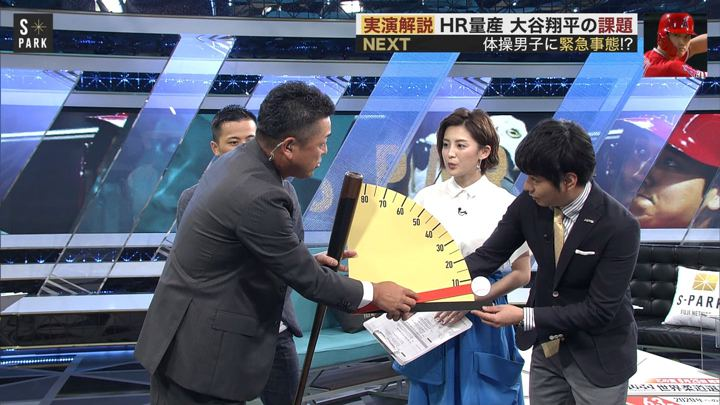 2019年06月23日宮司愛海の画像07枚目