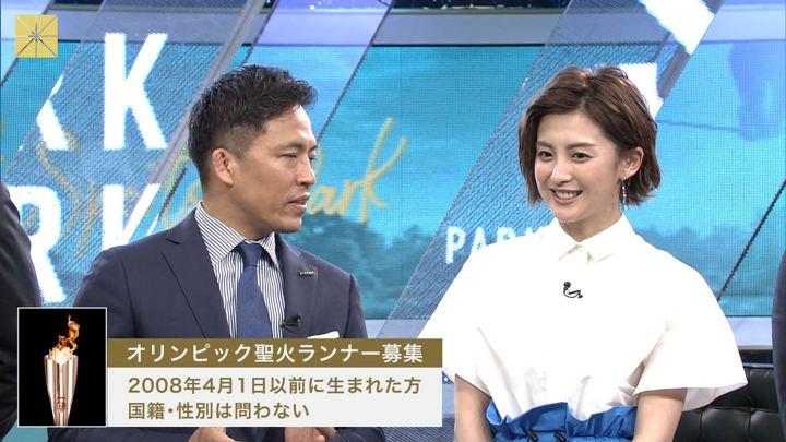 2019年06月23日宮司愛海の画像20枚目