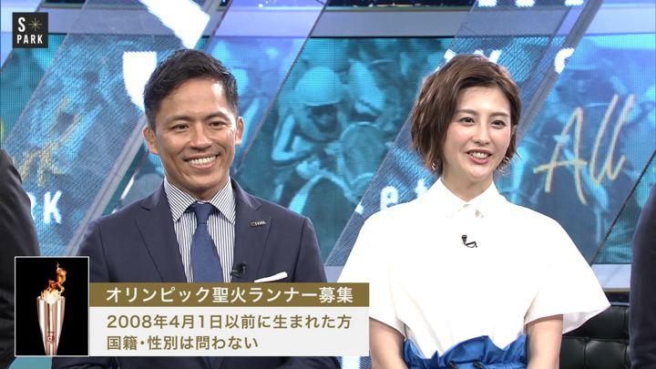 2019年06月23日宮司愛海の画像21枚目