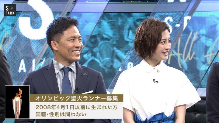 2019年06月23日宮司愛海の画像22枚目